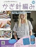 ふだん使いのかわいいかぎ針編み (56)2018年 3/21 号 [雑誌]