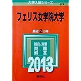 フェリス女学院大学 (2013年版 大学入試シリーズ)