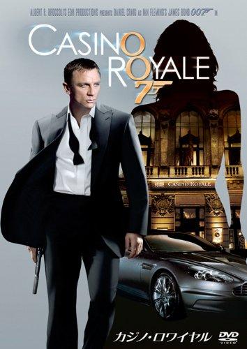 007/カジノ・ロワイヤルのイメージ画像