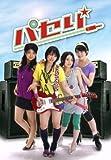 パセリ DVD-BOX