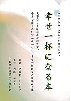 [伊藤朝子テレーザ, 内海 間嵯男]の人生の悩み・苦しみを解消して、幸せいっぱいになる本