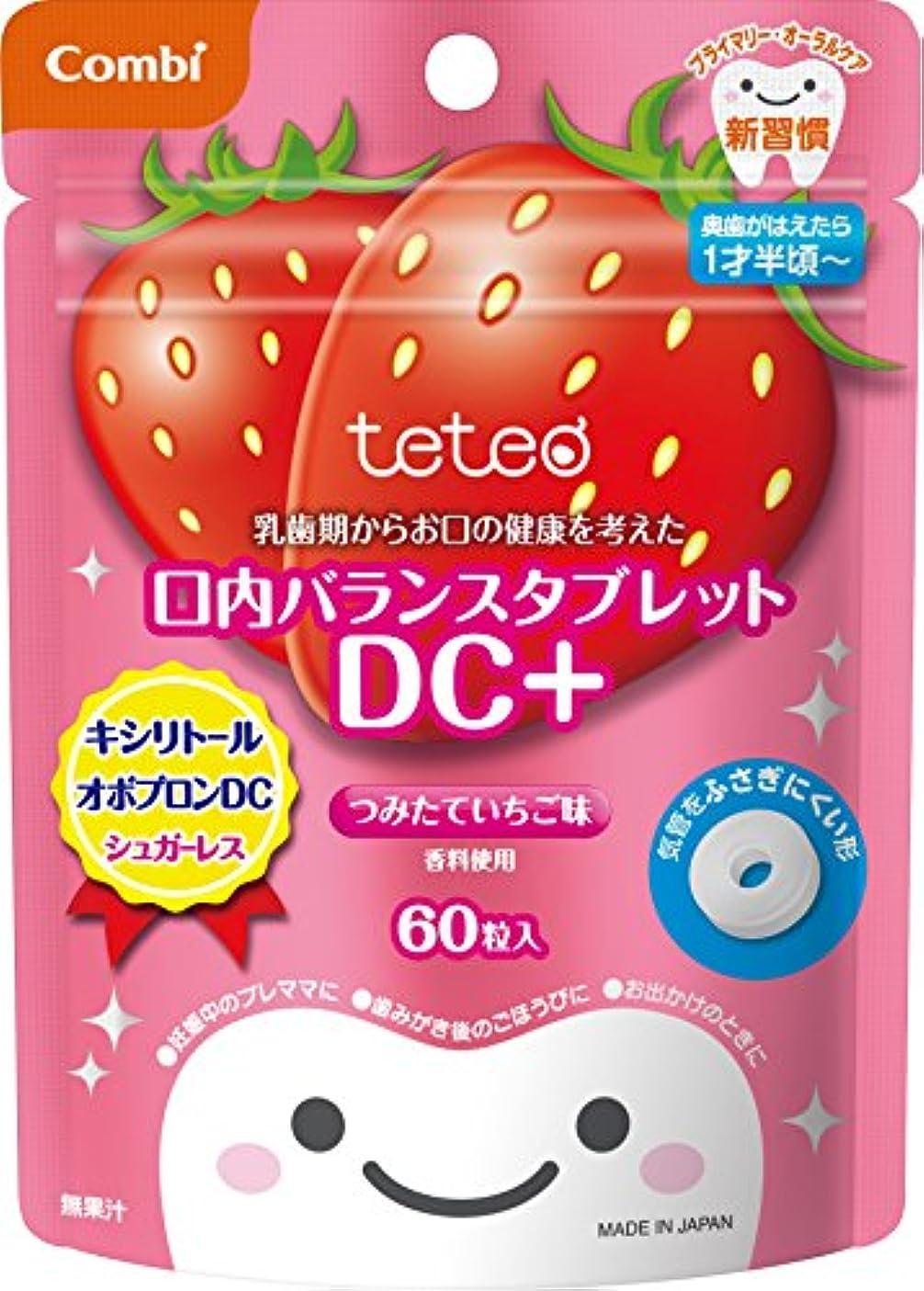 礼儀業界排泄物コンビ テテオ 乳歯期からお口の健康を考えた 口内バランスタブレット DC+ つみたていちご味 60粒入