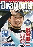 月刊ドラゴンズ 2016年 07 月号 [雑誌]