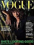 VOGUE JAPAN (ヴォーグジャパン) 2021年7月号