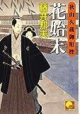 花始末―秋山久蔵御用控 (ベスト時代文庫)
