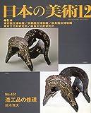 漆工品の修理 日本の美術 (No.451)