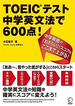 [小石 裕子]の[新形式問題対応]TOEIC(R)テスト 中学英文法で600点!中学英語の「おさらい」でスコアはここまで上がる!