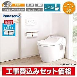リフォーム (工事込・一括払) | Panasonic トイレ オリジナルアラウーノS2 AM | 本体交換プラン | 戸建 | 手洗い無 | 床排水芯305-470mm