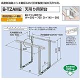 バクマ工業  エアコン室外ユニット用据付架台 天吊り用架台 B-TZAM2 高耐蝕溶融メッキ鋼板ZAM製