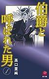伯爵と呼ばれた男(1) (高口組 耽美系)
