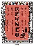居酒屋NEO (ネオ):新世代人気店のスタイル&メニュー