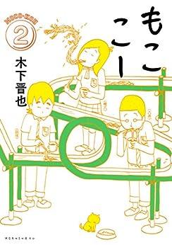 [木下晋也]のもここー(2) (モーニングコミックス)