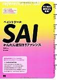 ペイントツールSAIかんたん逆引きリファレンス (CD-ROM付)