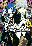 ペルソナQ シャドウ オブ ザ ラビリンス Side:P4(2) (シリウスコミックス)