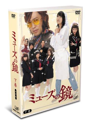 ミューズの鏡 下巻 通常版 [DVD]