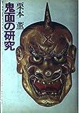 鬼面の研究 / 栗本 薫 のシリーズ情報を見る
