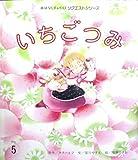 いちごつみ (おはなしチャイルドリクエストシリーズ (5))