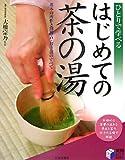 はじめての茶の湯―基本の所作と割稽古・お手前のすべて (実用BEST BOOKS)