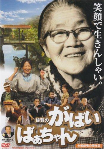 佐賀のがばいばあちゃん [DVD]の詳細を見る