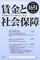賃金と社会保障 2016年 2/10 号 [雑誌]