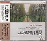 シューベルト/ピアノ三重奏曲第1番変ロ長調op99 幻想曲ハ長調作品15「さすらい人」 ANC158
