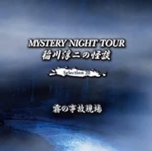 稲川淳二の怪談 MYSTERY NIGHT TOUR Selection20「霧の事故現場」