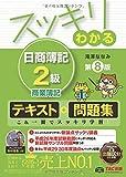 スッキリわかる 日商簿記2級 商業簿記 第8版 [テキスト&問題集] (スッキリわかるシリーズ)
