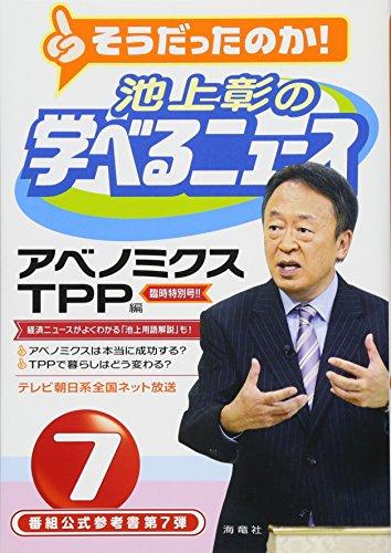 池上彰の学べるニュース〈7〉アベノミクスTPP編の詳細を見る