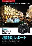 Foton機種別作例集177 フォトグラファーの実写でカメラの実力を知る Canon EOS Kiss M in Macau 機種別レポート: EF-M15-45mm F3.5-6.3 IS STMで撮影
