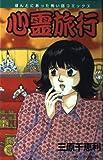 心霊旅行 / 三原 千恵利 のシリーズ情報を見る
