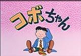原作連載35周年&TVシリーズ放送開始25周年記念企画 想い出のアニメライブラリー 第87集   コボちゃん コレクターズDVD Vol.1 <HDリマスター版>