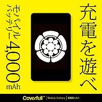 家紋シリーズ モバイルバッテリー 五瓜に九曜 (ごかにくよう) MBBTTR-GCCC-4MA-A855