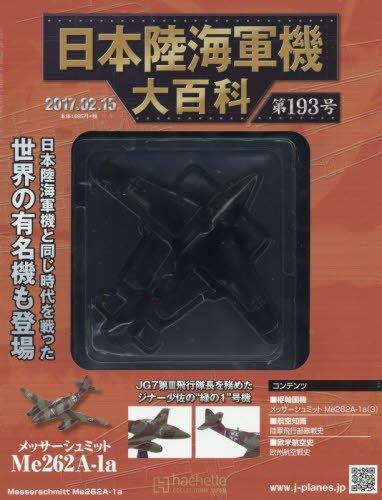 日本陸海軍機大百科全国版(193) 2017年 2/15 号 [雑誌]の詳細を見る