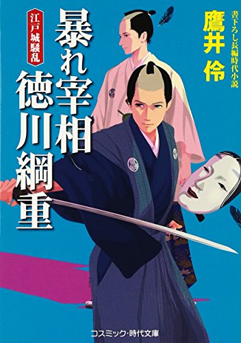 暴れ宰相 徳川綱重―江戸城騒乱 (コスミック・時代文庫)