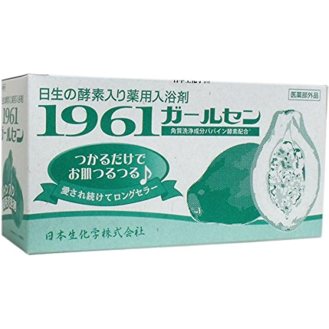 絶滅抽象贅沢日本生化学 酵素入り薬用入浴剤 1961ガールセン 30包入