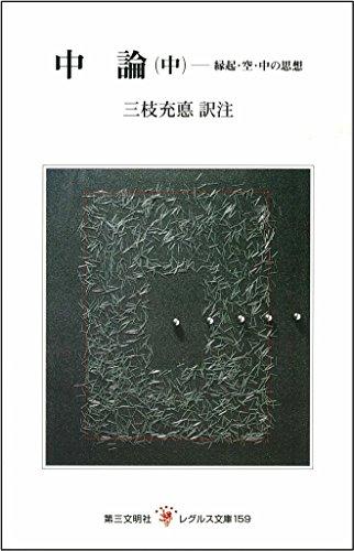 中論―縁起・空・中の思想 (中) (レグルス文庫 (159))の詳細を見る