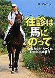 往診は馬にのって―淡路島をかけめぐる獣医師・山崎博道 (感動ノンフィクション)
