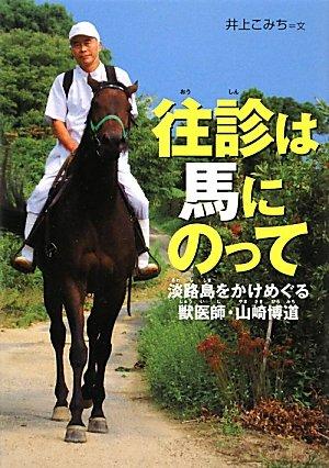 往診は馬にのって―淡路島をかけめぐる獣医師・山崎博道 (感動ノンフィクション)の詳細を見る