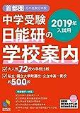 2019年入試用 中学受験 日能研の学校案内 首都圏・その他東日本版
