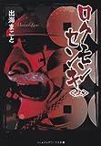 ロクモンセンキ〈上〉 (メディアワークス文庫)