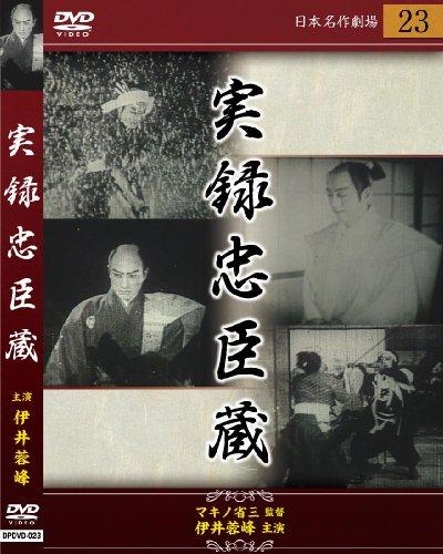 実録忠臣蔵 [DVD]