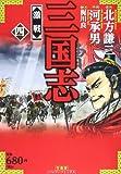 三国志 4 (バンブー・コミックス)