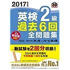 2017年度版 英検2級 過去6回全問題集 (旺文社英検書)
