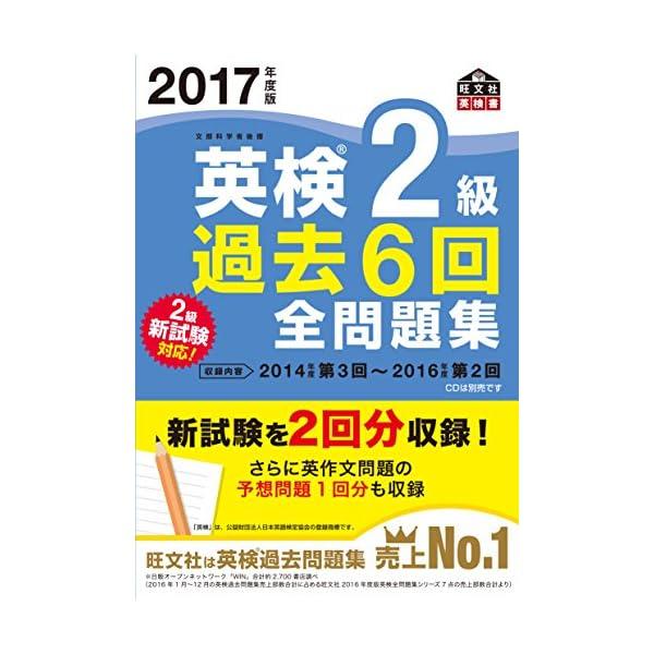 2017年度版 英検2級 過去6回全問題集 (旺...の商品画像