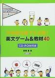 外国語活動で大活躍! 英文ゲーム&教材40―CD-ROM付き― (小学校英語楽々教材シリーズ)