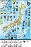ぶよお堂 2022年 カレンダー ポスター 日本地図 日本の立像 22BY-602