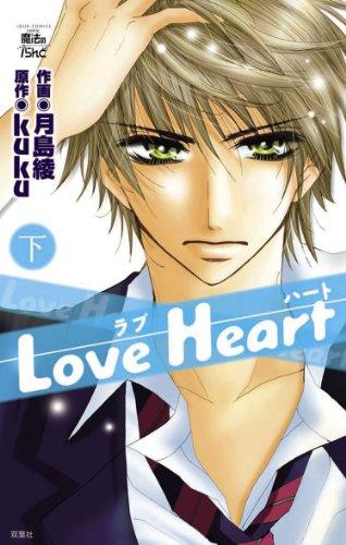 LoveHeart : 下 (comic 魔法のiらんど)の詳細を見る
