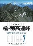 ヤマケイ アルペンガイド7 槍・穂高連峰 (ヤマケイアルペンガイド)