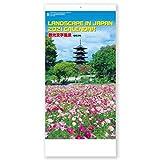 新日本カレンダー 2021年 カレンダー 壁掛け 観光文字風景 小 NK85