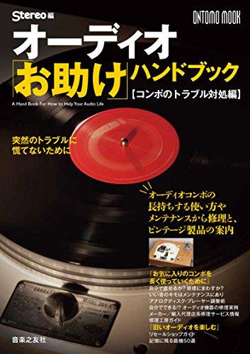 オーディオ「お助け」ハンドブック【コンポのトラブル対処編】 (ONTOMO MOOK)